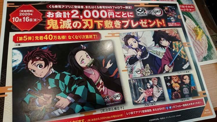 【画像】くら寿司来た ※鬼滅の刃コラボ【2千円ごとに・・・】