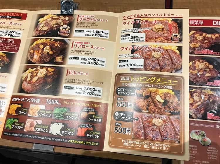 【悲報】ワイ氏のランチ、いきステで2600円wwwww