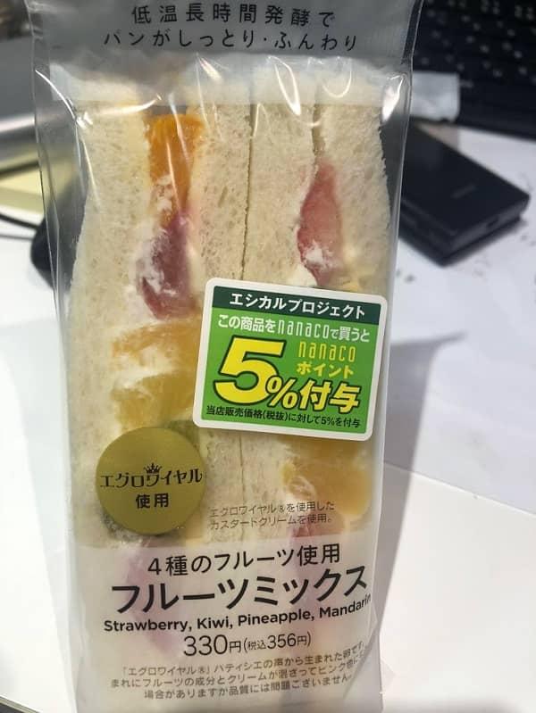 【開けてみた】セブンのサンドイッチ買ってきたでー