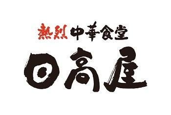 日高屋「中華食堂です!麻婆豆腐ありません!エビチリありません!回鍋肉ありません!焼売ありません!」←おかしいだろ