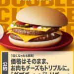 【決定!】マクドナルド総選挙、1位は「ダブルチーズバーガー」に決定! 2位も公約実現