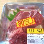 激安肉買ったでステーキ食べたぞ~♪【(・∀・)イイ!!】
