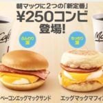【マクドナルド】新朝マックの「ベーコンエッグマックサンド」発売!さらにあの商品の値下げも!