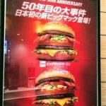 【画像】ビッグマックBLTと夜ビッグマック食べ比べしてみた